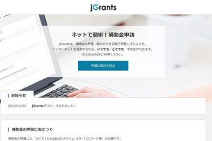 j_Grants